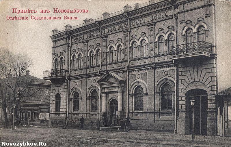 Привет из Новозыбкова. Отделение Соединённого Банка
