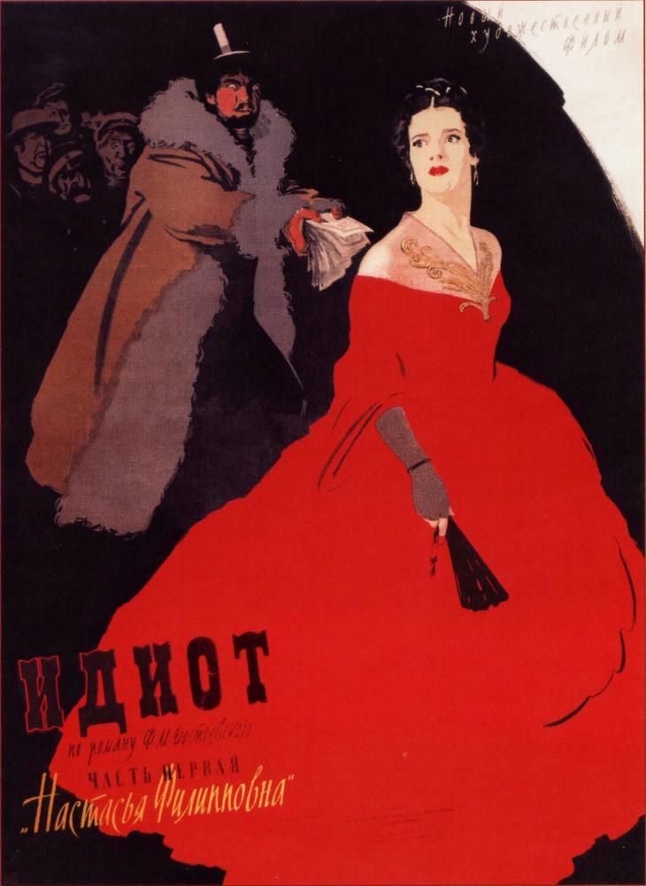 «Идиот Фильм 1958 Часть 2 Смотреть Онлайн» — 2005