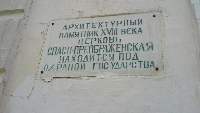 Табличка на стене храма