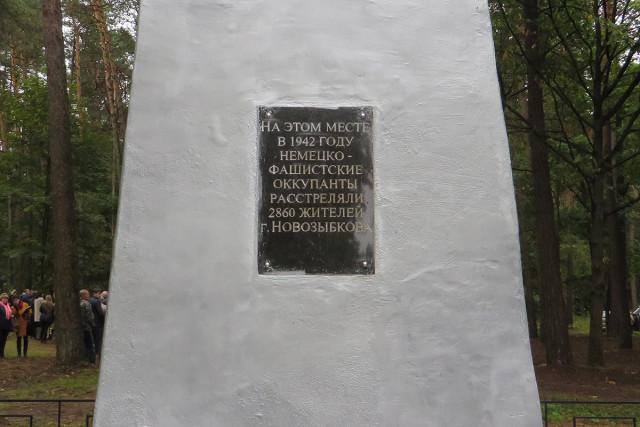 Мемориальная табличка на старом памятнике. Фото: А.Дмитроченко