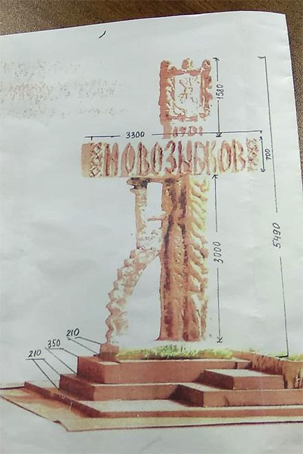 Проект въездной стелы, автор М.Чирок