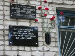 Мемориальные доски на доме по ул. Садовой, 46. Фото: А.Дмитроченко