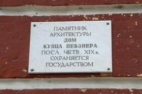 Памятная доска. Фото: К.Попов