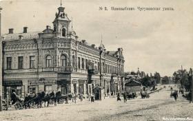 Дом Певзнера на почтовой открытке начала XX в.