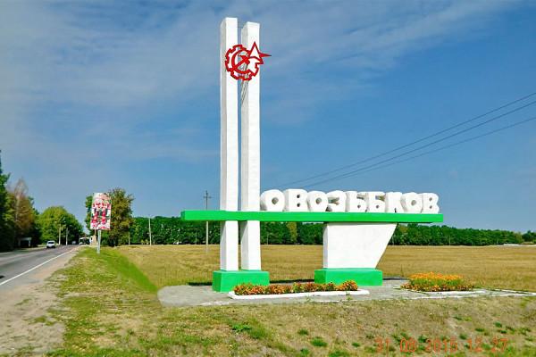Въездная стела «Новозыбков» в августе 2015 г. Фото: Александр Фаранов