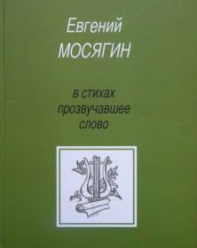 Обл_Мосягина