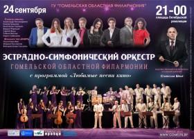 orkestr_afisha1