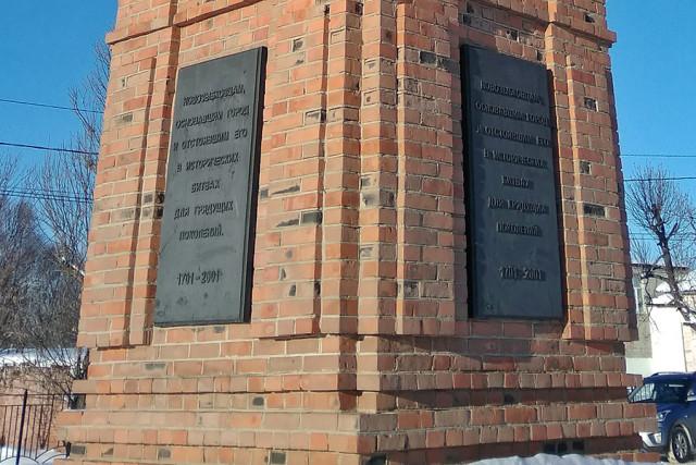 Стела в честь 300-летия города. Фрагмент. Фото: Д.Шевцов