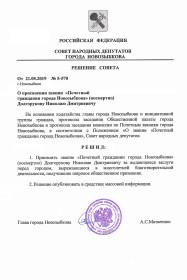 Решение городского Совета народных депутатов от 21.05.2019