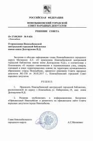Решение городского Совета народных депутатов от 27.08.2019