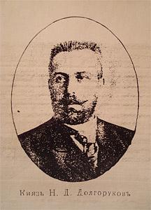 Н.Д.Долгруков