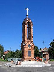 Новозыбков. Стела в честь 300-летия города