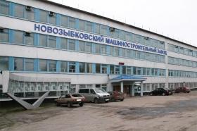 Новозыбковский машиностроительный завод. Фото: К.Карпов