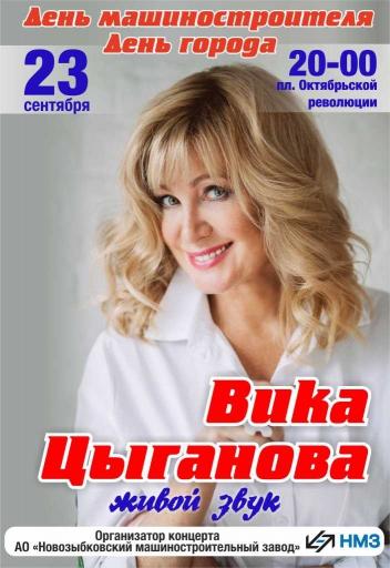 Вика Цыганова