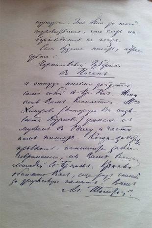 Копия рукописи А.К.Толстого