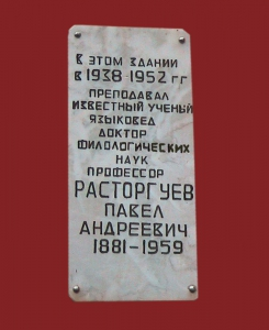 Памятная доска на здании, где располагался Новозыбковский пединститут
