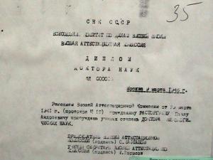 Копия диплома о присуждении П.А.Расторгуеву докторской степени