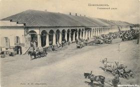 Гостиный ряд на Базарной площади в Новозыбкове. Открытка начала XX века