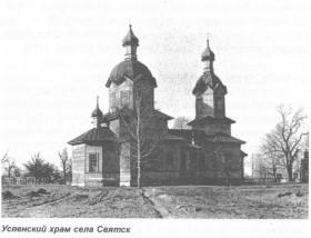 Успенский храм села Святск