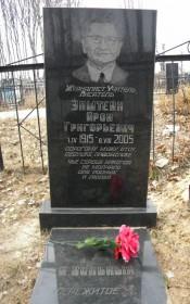 Могила А.Эпштейна