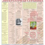 Литстраница в газете Новозыбковские вести