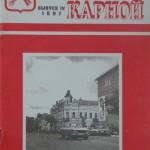 Над Карной, №4, 1997 г.