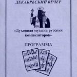 Программа вечера духовной музыки