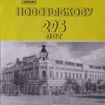 Календарь Новозыбкову 295 лет