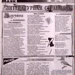 Литстраница в газете Маяк, 2005 г.