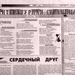 Литстраница в газете Маяк, 2004 г.