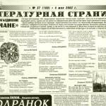 Литстраница в газете Новозыбковские вести, 2002 г.