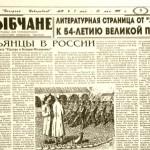 Литстраница в газете Вечерний Новозыбков, 1999 г.