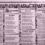 Литстраница в газете Маяк, 2001 г.