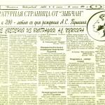 Литстраница в газете Вечерний Новозыбков