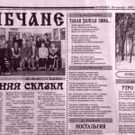 Газета Маяк