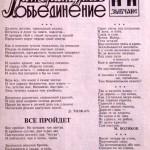 Газета Маяк, 1997 г.
