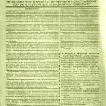 Приложение к газете Вечерний Новозыбков, 1997 г.