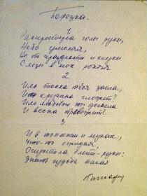 Автограф стихов Г.И.Писаревского