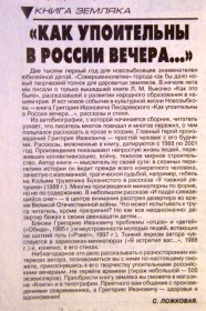 Заметка о книге (газета «Маяк»)