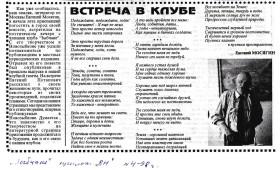 Газетная публикация, Вечерний Новозыбков, 1998 г.