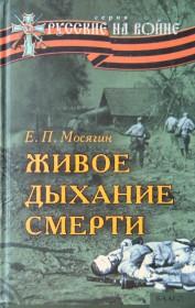 Обложка книги Е.П.Мосягина