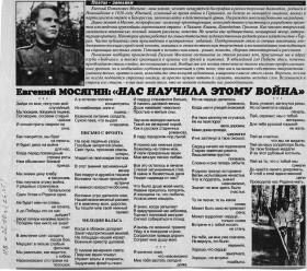 Газетная публикация, Новозыбковские вести, 2000 г.