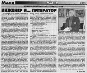 Газетная публикация, Маяк, 2001 г.