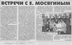 Газетная публикация, 2002 г.