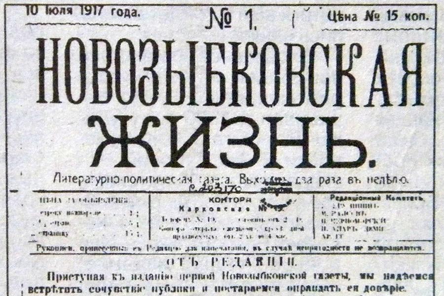Новозыбковская жизнь