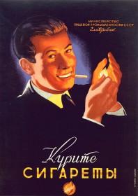 Рекламный плакат 1950-х годов