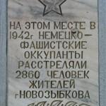 Надпись на обелиске в карховском лесу