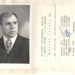 Гоменок Валентин  Иванович