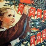 Фрагмент советской открытки