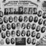 Выпуск ЕГФ_1953